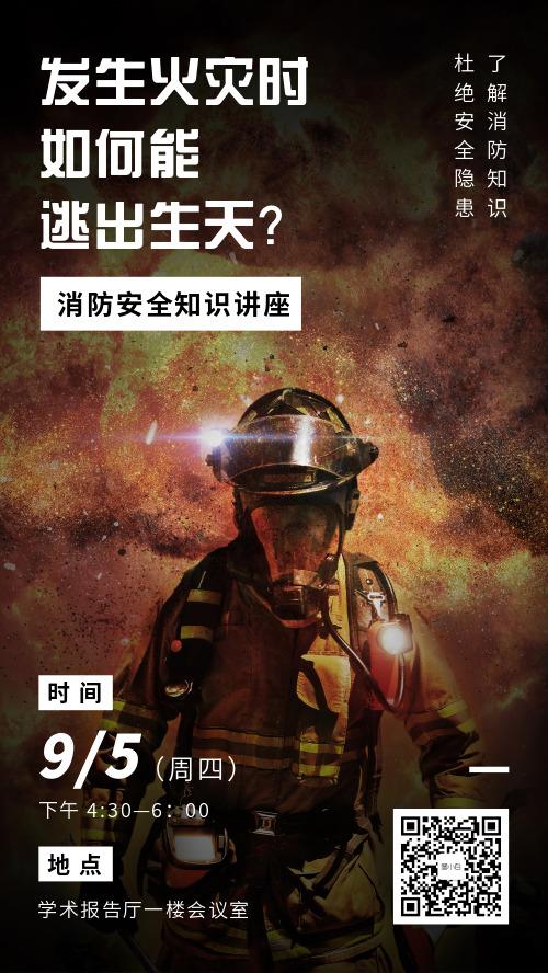 简约消防安全知识讲座宣传海报