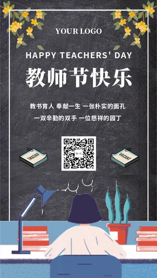 简约鲜花教师节快乐海报