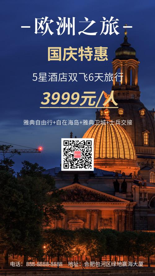 简约欧洲国庆旅游促销手机海报