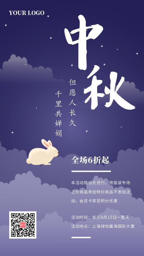 簡約傳統中秋節日海報