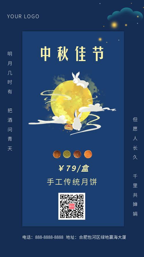中秋佳节月饼促销价简约手机海报