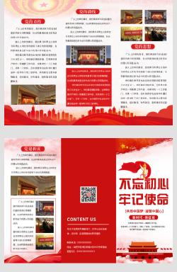 红色大气党建宣传三折页