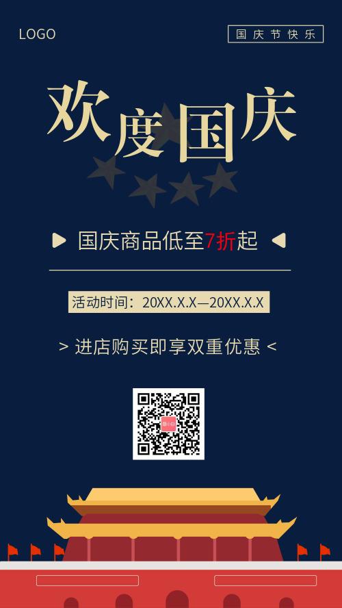 欢度国庆国庆节促销手机海报