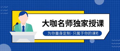清新名师授课培训课程微信首图