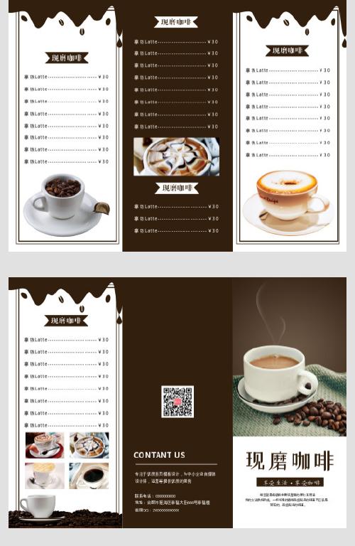 简约大气下午茶咖啡价格表三折页