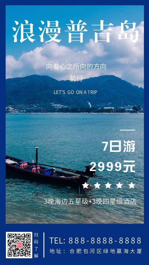 清新普吉岛旅游手机海报