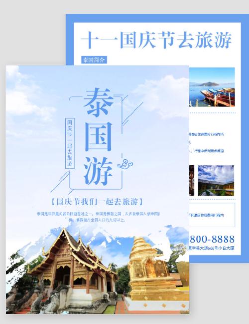 小清新旅游宣传DM单