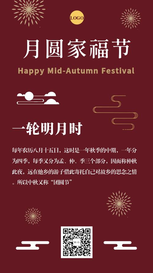 简约共享中秋节传统节日海报
