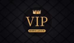 简约黑色大气VIP会员卡