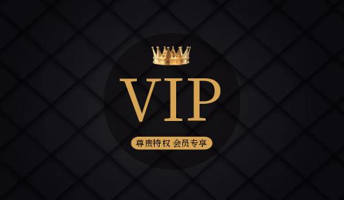 簡約黑色大氣VIP會員卡