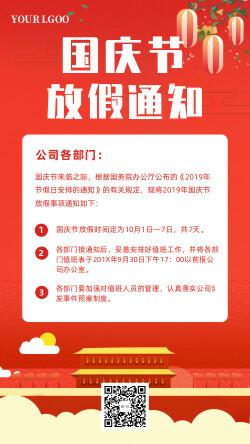 简约喜庆国庆节放假通知海报
