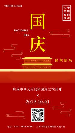 简约红色国庆节快乐海报