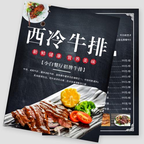 簡約餐廳美食菜單宣傳