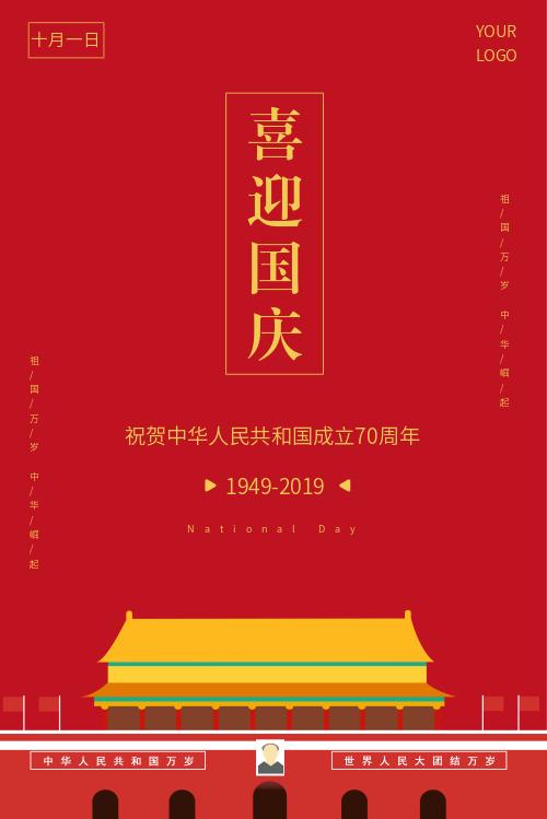 国庆节祝福祖国贺卡