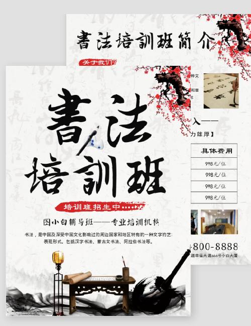 水墨中国风书法培训招生宣传单