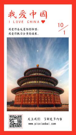 我爱中国国庆节海报