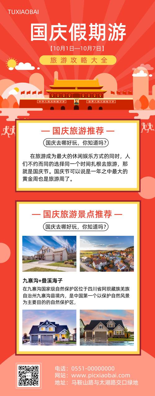国庆旅游大全营销长图