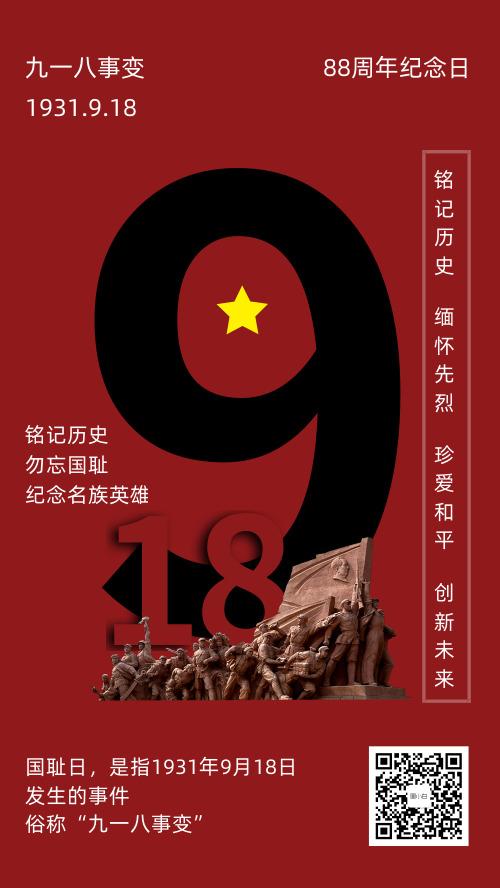纪念918勿忘国耻手机海报