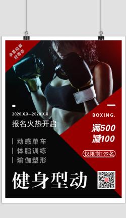 简约健身型动报名促销海报设计