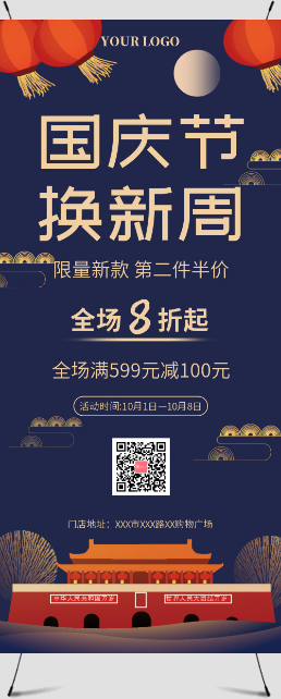 简约国庆节换新周促销活动展架