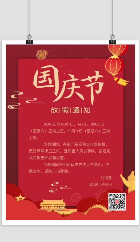 簡約國慶節放假通知宣傳海報