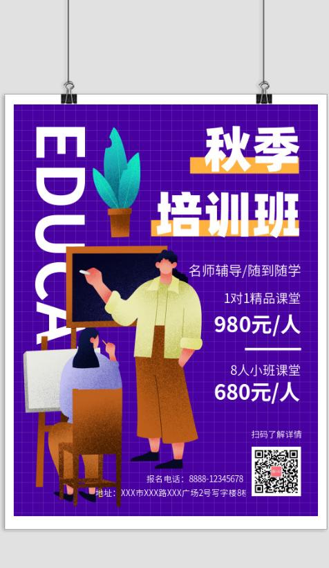 简约秋季培训班招生宣传海报