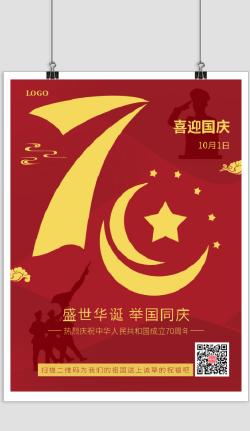 简约喜迎国庆节70周年宣传海报
