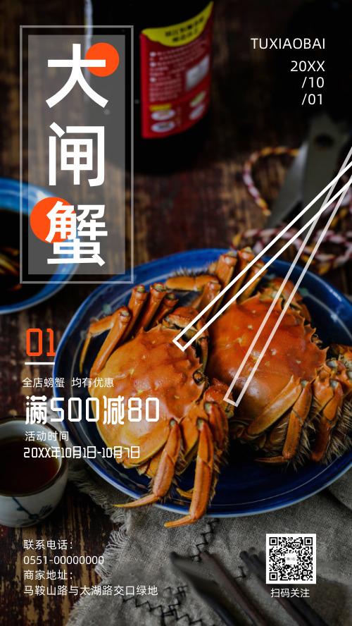 大闸蟹促销活动手机海报