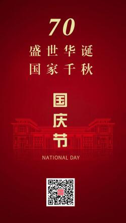 简约大气国庆节宣传手机海报
