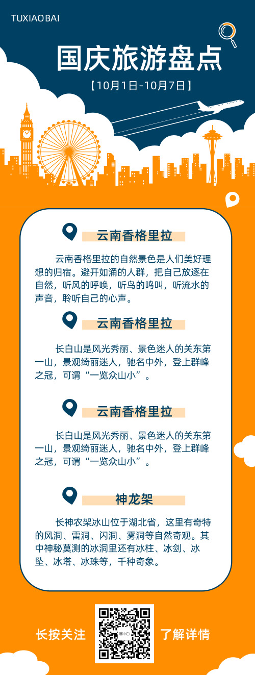 国庆旅游盘点长图海报
