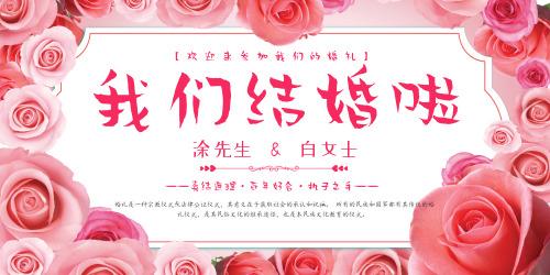 唯美浪漫婚礼宣传展板