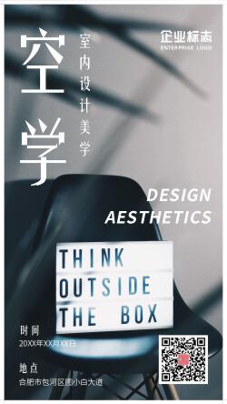简约室内设计美学宣传手机海报