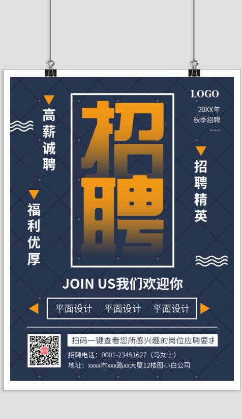 简约企业秋季招聘宣传海报