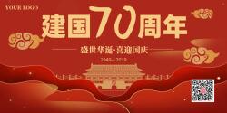 简约红色大气建国70周年国庆展板