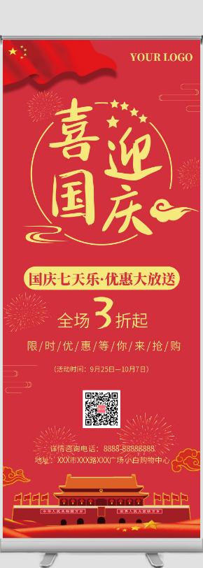 简约大气喜迎国庆活动促销宣传易拉宝