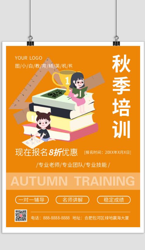 秋季培训促销宣传印刷海报