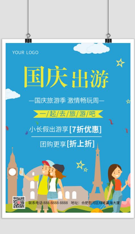 蓝色国庆出游季旅游印刷海报