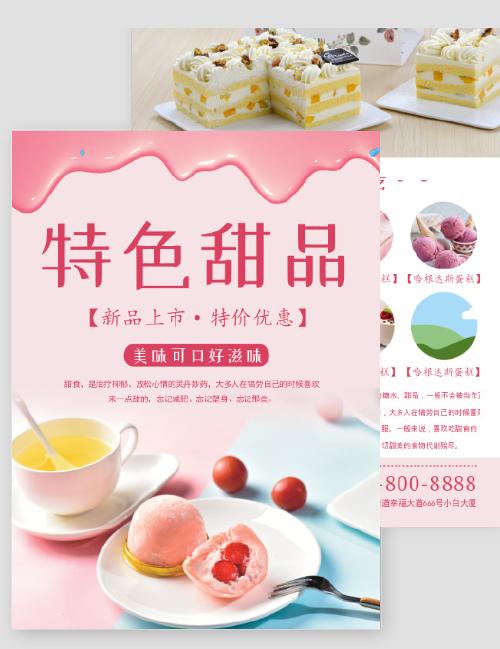 唯美甜品小吃宣传DM单