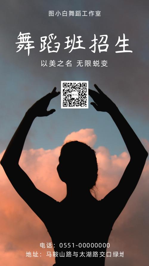 舞蹈班招生微商海报