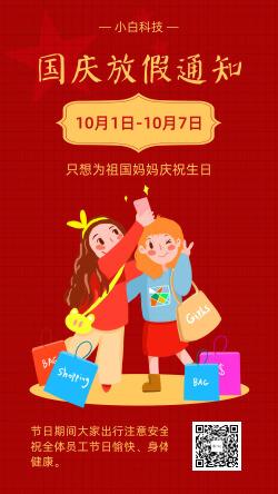 国庆放假通知手机海报