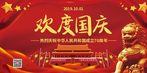 红色大气欢度国庆节日宣传展板