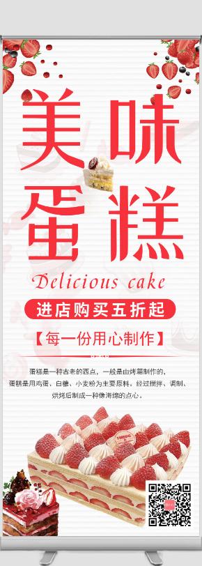 美味蛋糕美食促销易拉宝