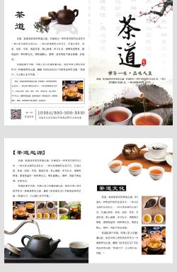 中国风茶文化宣传折页