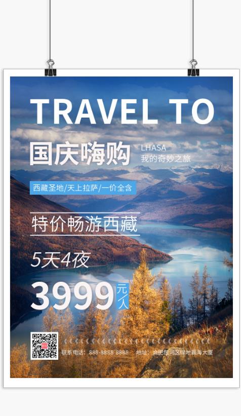 简约国庆西藏旅游印刷海报