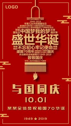 红色简约国庆恭贺70华诞海报
