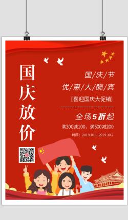 国庆放价促销宣传印刷海报