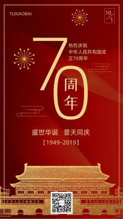 庆祝国庆节手机海报