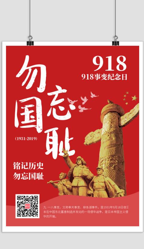 简约勿忘国耻918纪念日海报