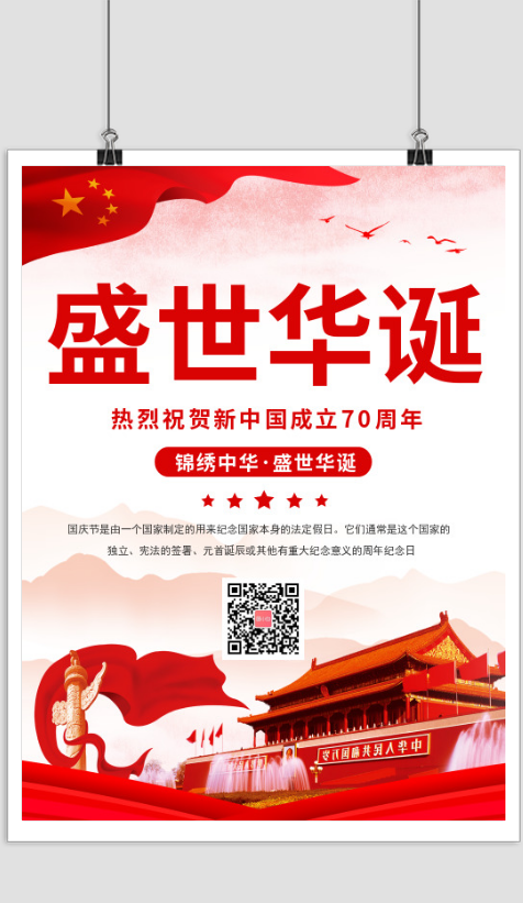 国庆节党建宣传海报