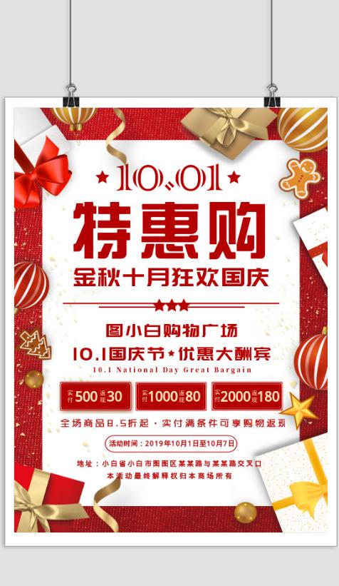 紅色國慶秋季特惠促銷活動海報